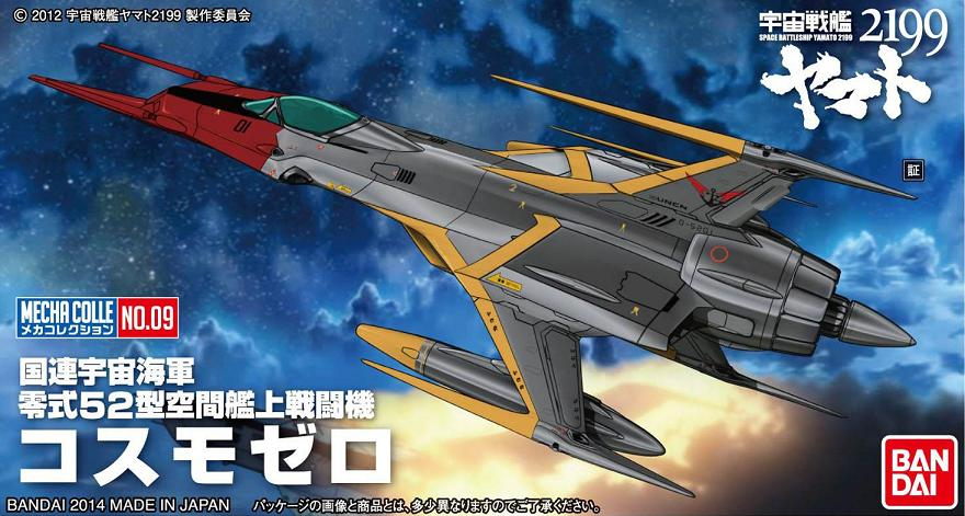 YAMATO COLLECTION COSMO ZERO