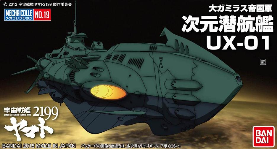 YAMATO  COLLECTION DIMENSION SUBMARINE UX-01