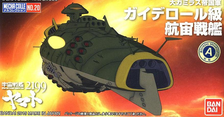 YAMATO COLLECTOIN GAIDERORU CLASS SPACE BATTLESHIP