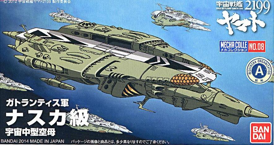 YAMATO COLLECTION NAZCA CLASS