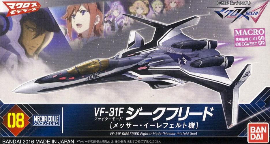 08 VF-31F SIEGFRIED FIGHTER MODE