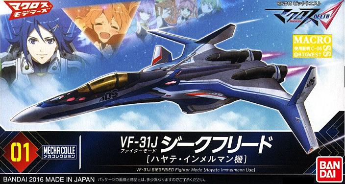01 VF-31J SIEGFRIED FIGHTER MODE