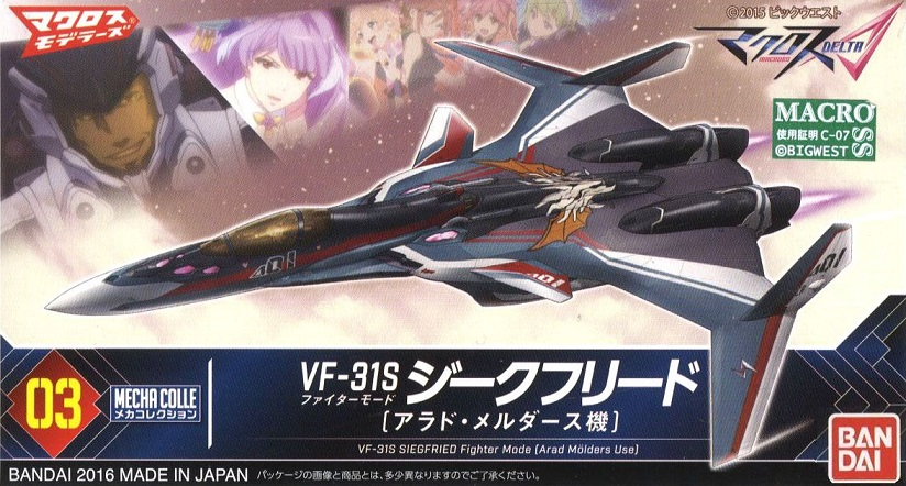 03 VF-31S SIEGFRIED FIGHTER MODE
