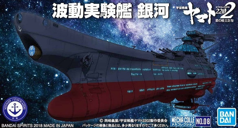 YAMATO COLLECTION YAMATO 2202 THE EXPERIMENTAL SHIP