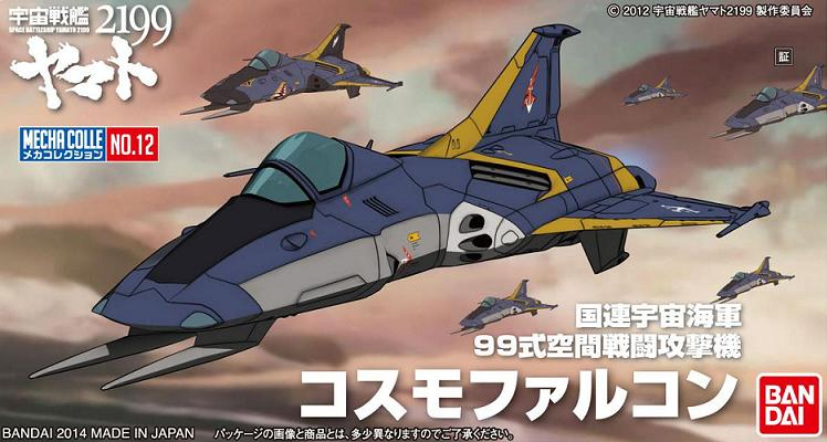 YAMATO COLLECTION COSMO FALCON