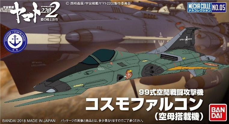 YAMATO COLLECTION COSMO FALCON TYPE 99