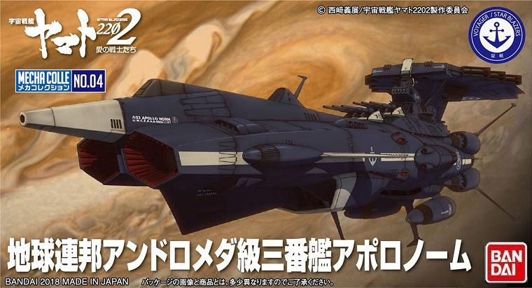 YAMATO COLLECTION U.N.C.F. AAA-3 APOLLO NORM